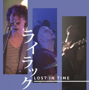 LOST IN TIMEライラック