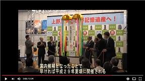 上野(こうずけ)三碑、世界記憶遺産の国内候補に決定