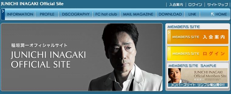 稲垣潤一オフィシャルサイト