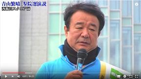 青山繁晴 参院選演説