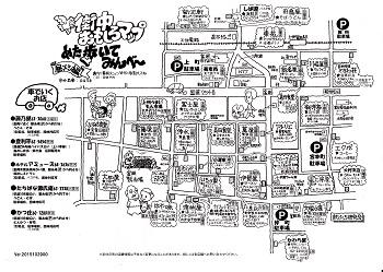 富岡街中おもしろマップ