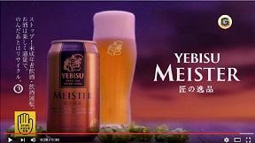 エビスビール CM