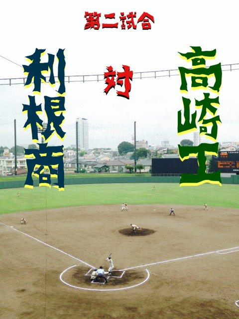 高校野球7月21日