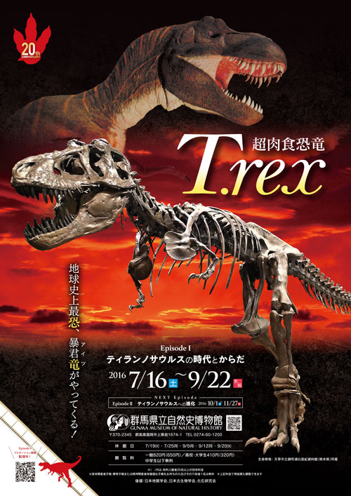 超肉食恐竜 T.rex