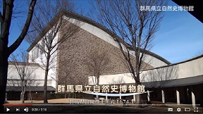 群馬県立自然史博物館 - 概要