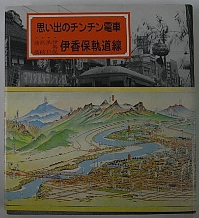 思い出のチンチン電車 伊香保軌道線