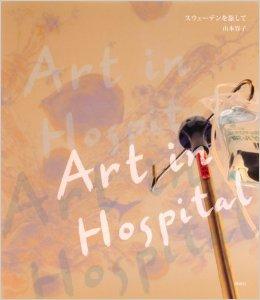 講談社刊『Art in Hospital スウェーデンを旅して』