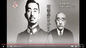 天皇のそばにいた男 鈴木貫太郎