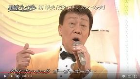 橋幸夫 恋のメキシカン・ロック