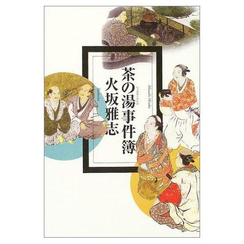 火坂雅志 茶の湯事件簿