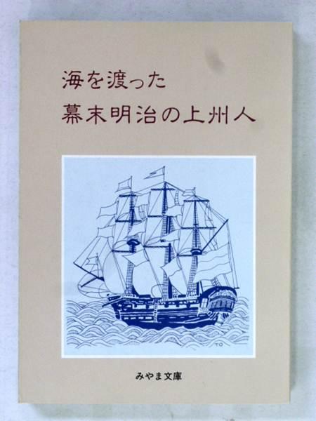 海を渡った幕末明治の上州人(みやま文庫)