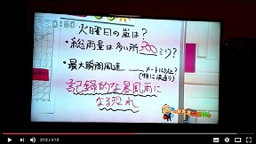 【FTV福島テレビ】斎藤さんが台風10号について語る