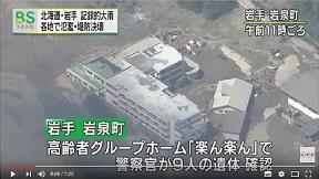 グループホームで9人の遺体確認