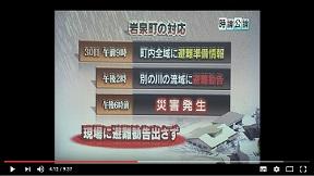 台風10号:なぜ高齢者施設は守れなかったのか