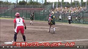 2016 JAPAN CUP 国際女子ソフトボール大会in高崎