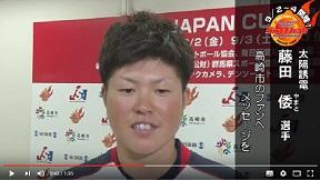 JAPAN CUP 国際女子ソフトボール大会in高崎の会見