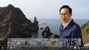 韓国の大統領が竹島上陸