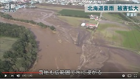 北海道豪雨