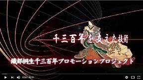 織都桐生千三百年プロモーションプロジェクト