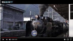SL D51 498』 , 水上駅