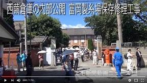 富岡製糸場保存修理工事