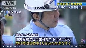 水素供給の一大生産地に」安倍総理が福島訪問