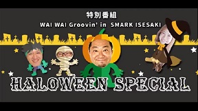 WAI WAI Groovin in SMARK ISESAKI HALLOWEEN SPECIAL動画