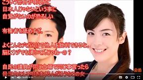 自民・小野田議員すぐ公表!蓮舫「私は絶対公表しない!