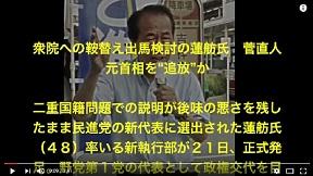 """【蓮舫氏】衆院への鞍替え出馬検討 菅直人元首相を""""追放""""か!?"""