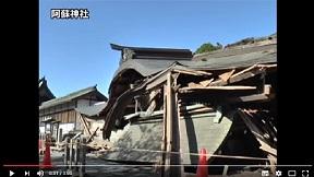 熊本でまさかの大地震