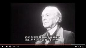 巨匠建築家 フランク・ロイド・ライト