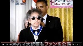 ボブ・ディランさんがノーベル文学賞受賞
