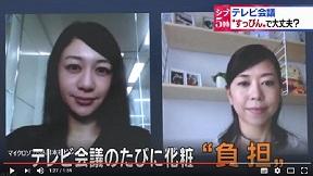 """""""すっぴん""""でも化粧顔に見える テレビ会議"""