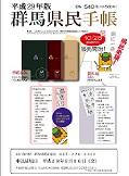 群馬県民手帳(H29年版)