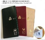 群馬県民手帳(H29年版)表紙