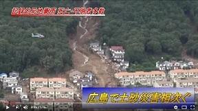 広島で土砂災害