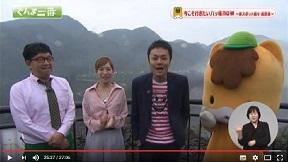 ぐんま一番「長野原町」(H28.10.14放送