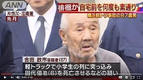 横浜軽トラ事故
