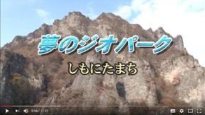 群馬県下仁田町『夢のジオパーク』