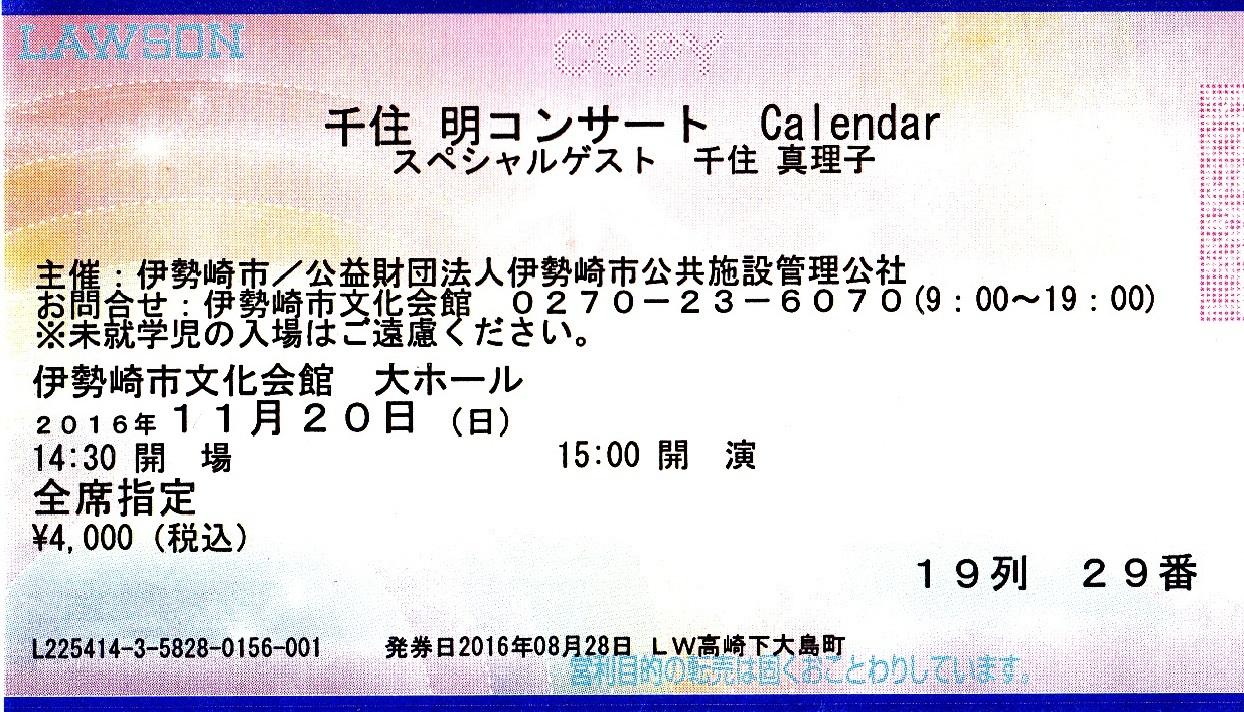 千住明コンサートチケット