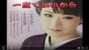 一度でいいから 歌手:市川由紀乃