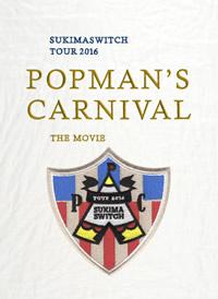 """スキマスイッチTOUR2016""""POPMANS CARNIVAL THE MOVIE"""