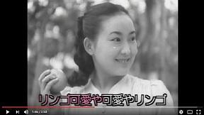 リンゴの唄(唄)並木路子