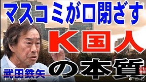 武田鉄矢 マスコミが口閉ざす、K国人の知らざる本質とは