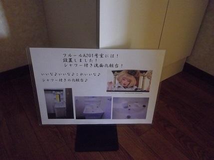 フルールA201化粧台展示