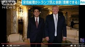 安倍総理「信頼できる指導者だ」トランプ氏と会談