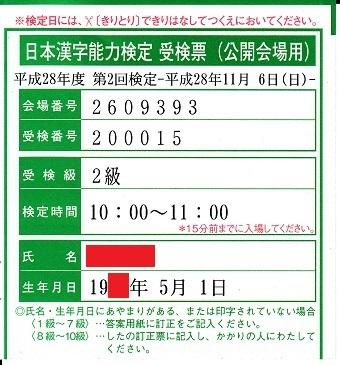 漢検2級受験票