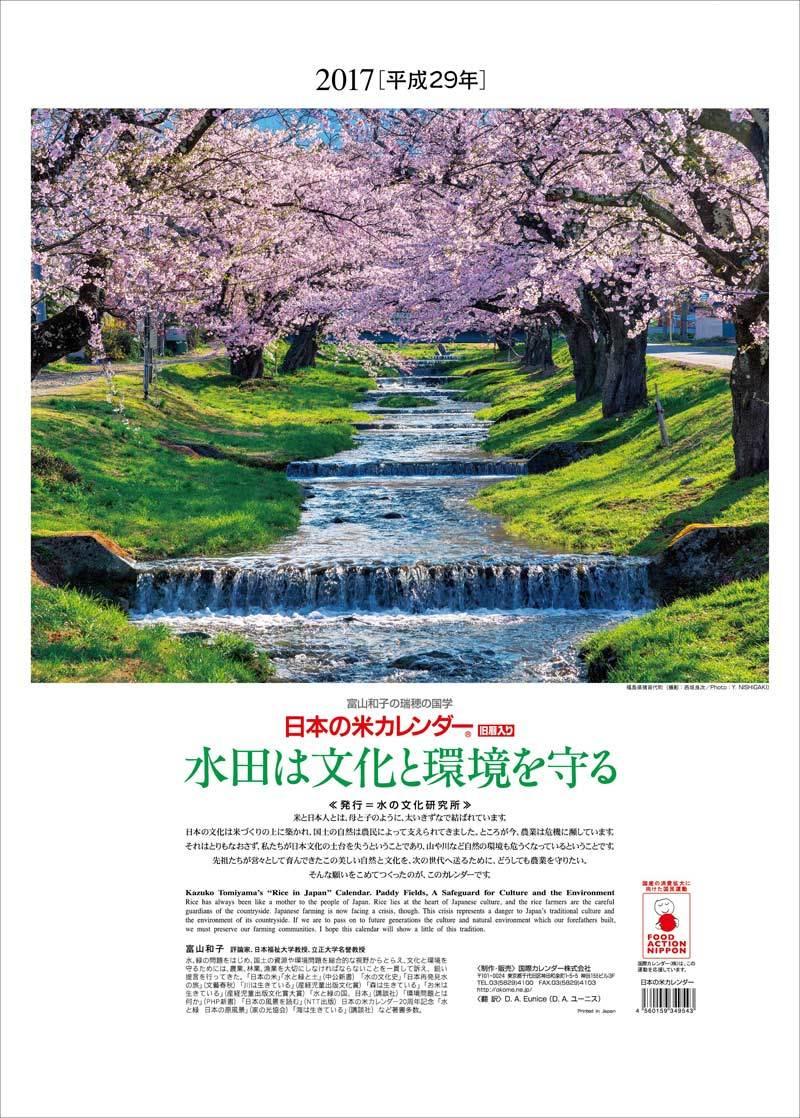 日本の米カレンダー」の2017年版