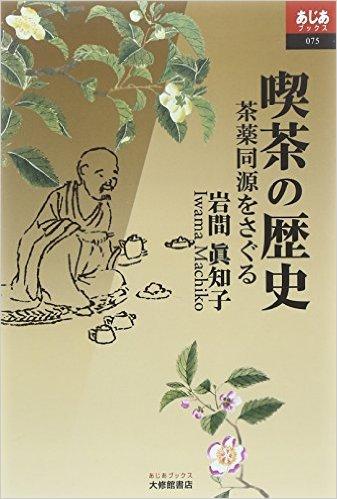 岩間真知子 喫茶の歴史_