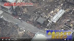 糸魚川大火で実況見分